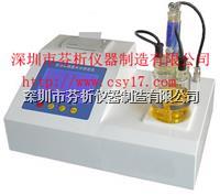甲縮醛微量水分檢測儀