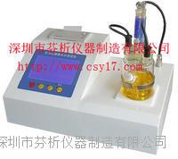 鋰電池電解液水分檢測儀