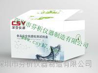 亞硝酸鹽速測試劑盒