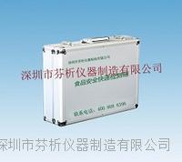 CSY-J03多功能食品安全快速檢測箱