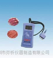 便攜式注水肉快速檢測儀 CSY-R1