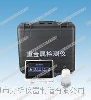 水質便攜式重金屬檢測儀器