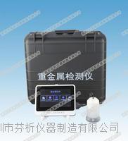 CSY-YJ糧食重金屬快速檢測儀