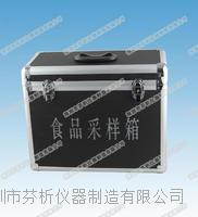 CSY-J08食品采樣箱