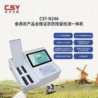 農產品質量安全檢測系統