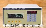CB1000S配料控制器 CB1000S