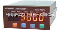 称重显示控制仪表RWC100 RWC100称重显示器