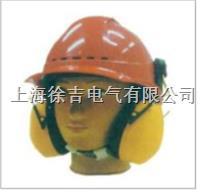 带耳罩安全帽