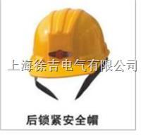 后锁紧安全帽