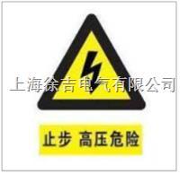 30×40cm止步 高压危险