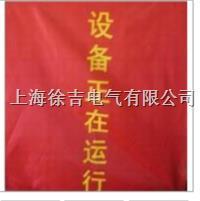 800×1200红布幔