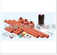 35kV三芯热缩终端组件
