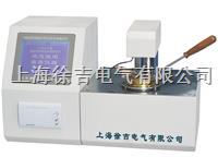 SCBS303閉口閃點自動測定儀 SCBS303