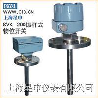 振桿式物位開關 SVK-200