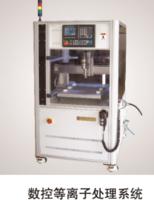大氣低溫等離子體3D表面清洗機 ,表面處理機 GDRPLASMA