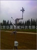 农业小气候监测系统