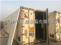 冷藏集裝箱 20RF 40RH