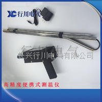 W330 W330-T手提式熔煉測溫儀