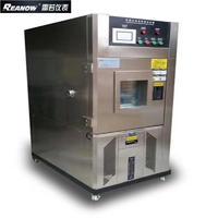低溫箱型微機控制電子萬能試驗機
