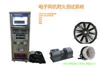 汽车电机(风机)耐久测试系统 DHK-8003