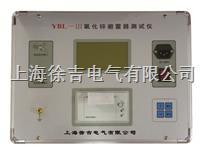 YBL-III智能型避雷器特性测试仪