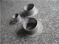 精品打造304,316不锈钢GB/T12459,B16.11冲压对焊接式RC同心大小头,对焊式翻边管件 GB/T12459,RC,RE