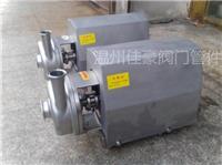 精品打造304,316不锈钢BAW-5-24型卫生级离心泵,防爆卫生泵,防爆酒精泵,防爆物料泵 BAW-5-24型