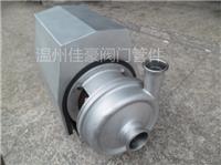 精品打造304,316不锈钢BAW-1-8型卫生级离心泵,卫生级物料泵,防爆酒精泵 BAW-1-8型