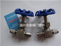 精品打造304,316不銹鋼JJY1-160P,PN160,¢6卡套式針型截止閥,卡套式氣源針閥 JJY1-160P
