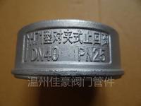 精品H71H-16C,H71W-16P,H76W-16P,H76H-16C,H71W-25P,304SS不銹鋼對夾式止回閥,單向閥 H71W-25P,H71H-25C,H76H-25C,H76W-25P