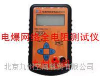 電爆網絡全電阻測試儀/電爆網絡全電阻測定儀 JZ-CHB2000型