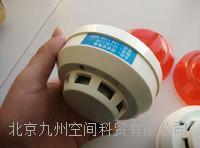 二線製有線煙感探測器/有線煙感探測儀 JZ-DK603