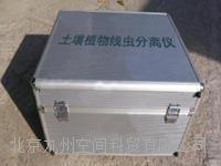 線蟲分離器/高精度植保線蟲分離器 JZ-18H