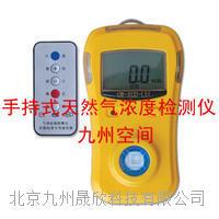 手持式天然气浓度测定仪/天然气浓度速测仪 JZ-GW系列