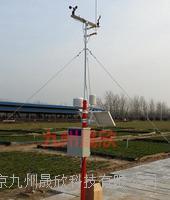 固定式地面氣象環境監測系統 JZ-HB
