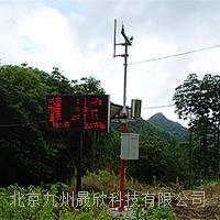 在線式農田氣象系統 JZ-HB