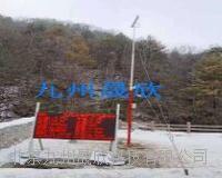 高原氣象係統 JZ-HB
