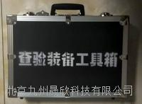 便攜式查驗裝備箱 JZ-BXC