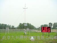 數字式氣象站 JZ-ZS2型