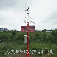 北京小氣候環境監測系統
