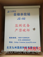 北京水位監測系統 JZ-02