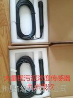 高精度污泥浓度传感器 JZ-XYF19