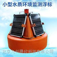 小型水质环境监测浮标 JZ-SFB