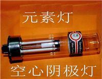 Cr鉻元素燈 Cr鉻