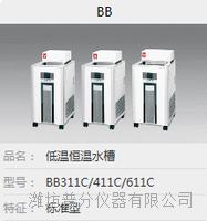 低溫恒溫水槽 BB311C/411C/611C