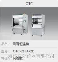 風幕恒溫箱 OTC-213A/2D