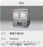 RIEDP模式、多段平行平板电极等离子清洗机