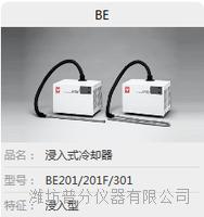 浸入式冷卻器 BE201/201F/301