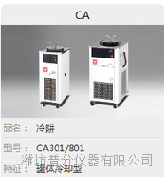 雅馬拓冷阱 CA301/801