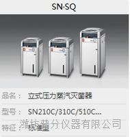 立式壓力蒸汽滅菌器 SN210C/310C/510C,SQ510C/810C